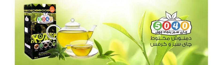 چای سبز کرفس