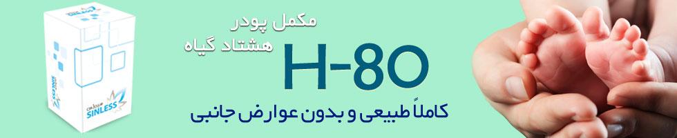 پودر گياهي H80