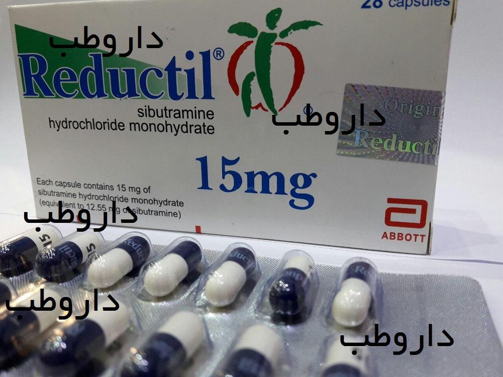 قرص لاغری ریداکتیل Reductil 15 mg اصل