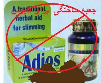 ادیوس تقلبی