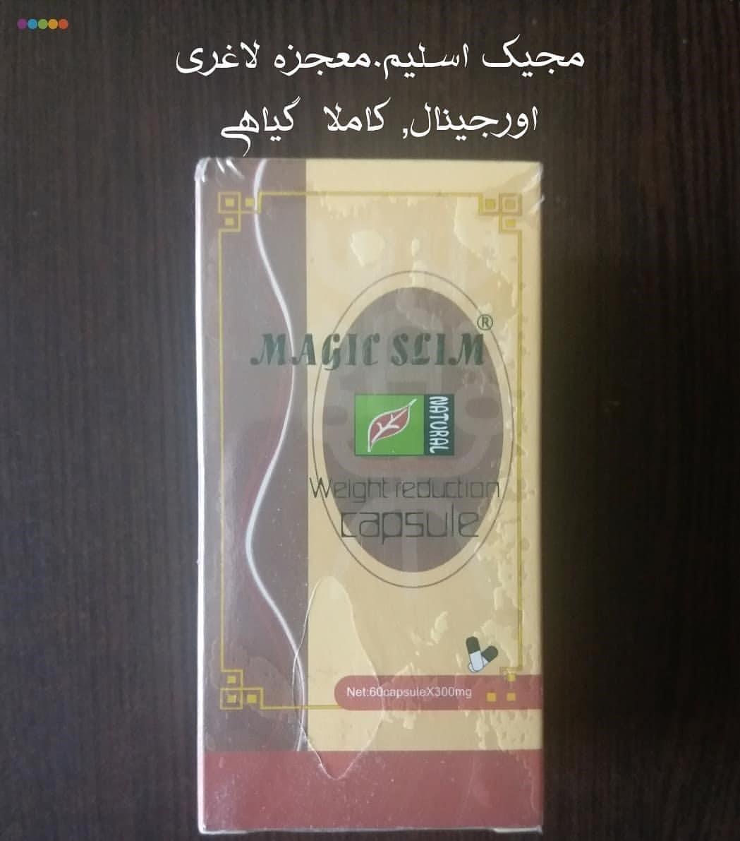 مجیک اسلیم