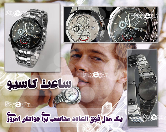 ساعت کاسیو