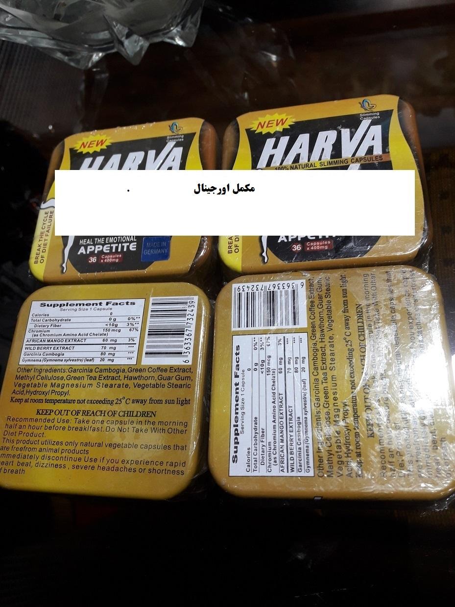 قرص هاروا harva