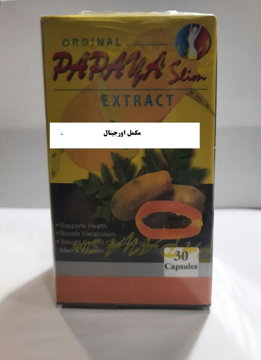 قرص لاغری پاپایا  papaya